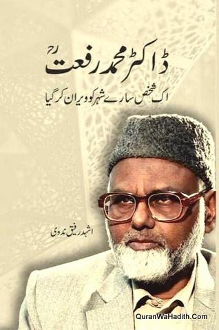 Dr Mohammad Rafat Ek Shakhs Sare Shahar Ko Veeran Kar Gaya, ڈاکٹر محمد رفعت اک شخص سارے شہر کو ویران کر گیا