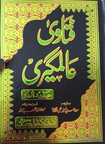 Fatawa Alamgiri Urdu, 10 Vols, فتاویٰ عالمگیری اردو