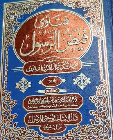 Fatawa Faiz ul Rasool, 2 Vols, فتاویٰ فیض الرسول
