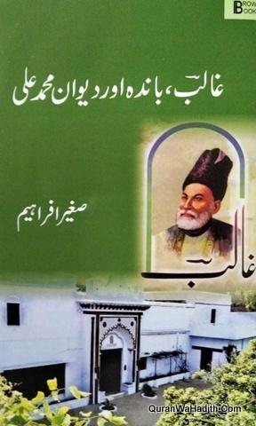 Ghalib Banda Aur Diwan Muhammad Ali, غالب باندہ اور دیوان محمد علی