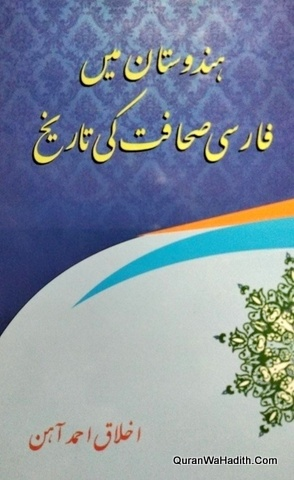 Hindustan Mein Farsi Sahafat Ki Tareekh, ہندوستان میں فارسی صحافت کی تاریخ