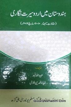 Hindustan Mein Urdu Seerat Nigari, ہندوستان میں اردو سیرت نگاری