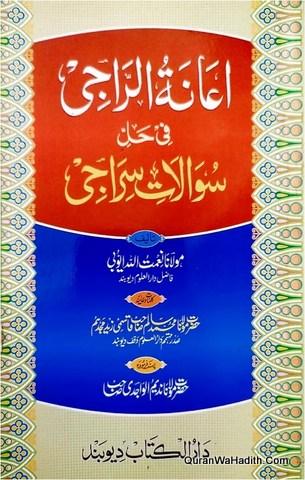 Ianah Al Raji Fi Hal Sawalat e Siraji Urdu, اعانة الراجى فى حل سوالات سراجی اردو