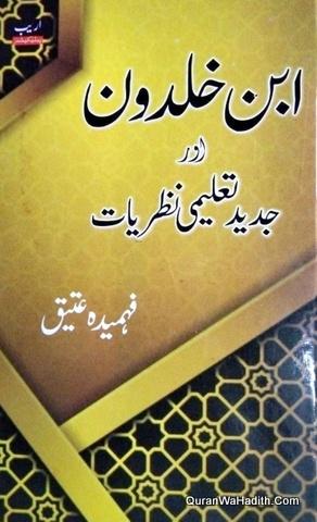 Ibn Khaldun Aur Jadeed Taleemi Nazariyat