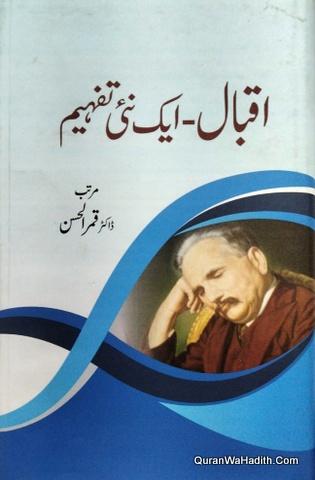 Iqbal Ek Nai Tafheem, اقبال ایک نئی تفہیم
