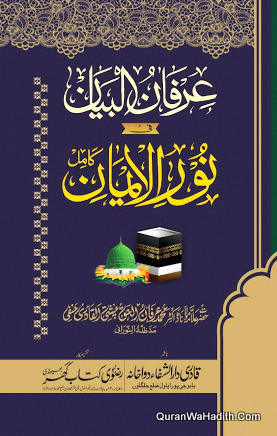 Irfan ul Bayan Fi Noor ul Iman, عرفان البیان فی نور الایمان