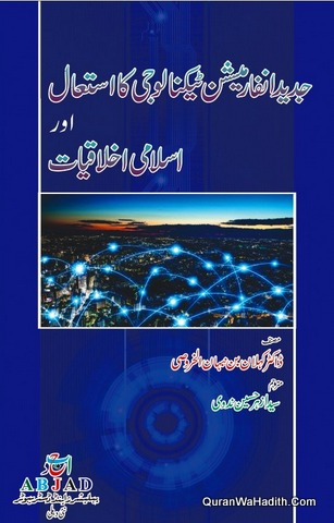 Jadeed Information Technology Ka Istemal Aur Islami Akhlaqiyat, جدید انفارمیشن ٹیکنالوجی کا استعمال اور اسلامی اخلاقیات
