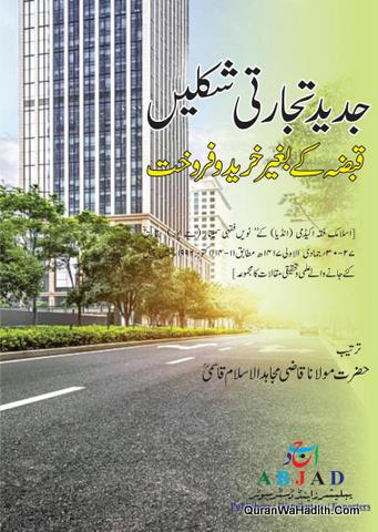 Jadeed Tijarati Shakle Qabza Ke Baghair Kharid o Farokht, جدید تجارتی شکلیں شرعی نقطہ نظر قبضہ کے بغیر خرید و فروخت