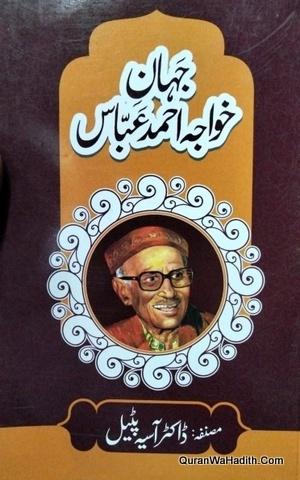 Jahan e Khwaja Ahmad Abbas, جہان خواجہ احمد عباس