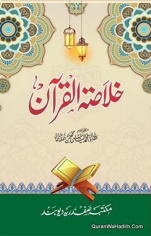 Khulasa tul Quran ILyas Ghumman, خلاصۃ القرآن مولانا محمد الیاس گھمن