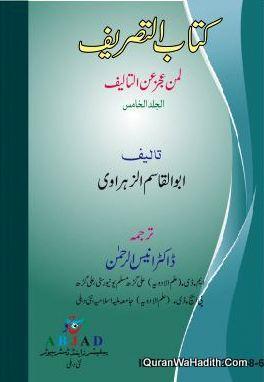 Kitab ul Tasrif Urdu, کتاب التصریف لمن عجز عن التاليف اردو