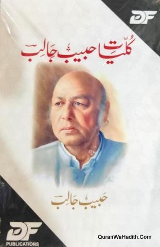 Kulliyat e Habib Jalib, کلیات حبیب جالب