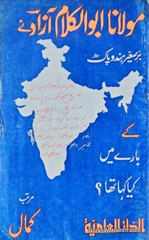 Maulana Abul Kalam Azad Ne Barre Saghir Hind o Pak Ke Bare Mein Kya Kaha Tha, مولانا ابو الکلام آزاد نے بر صغیر ہند و پاک کے بارے میں کیا کہا تھا