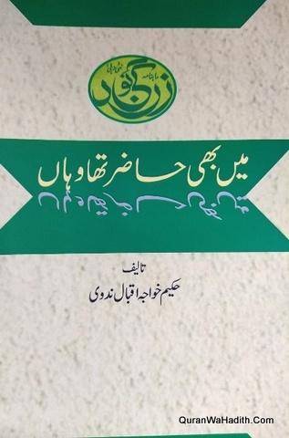 Mein Bhi Hazir Tha Wahan, Maulana Maududi Ki Rafaqat Ki Roodad, میں بھی حاضر تھا وہاں, مولانا مودودی کی رفاقت کی روداد