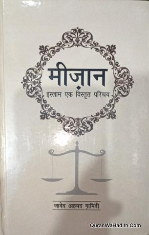 Meezan Javed Ahmad Ghamidi Hindi, मीज़ान जावेद अहमद गामिदी