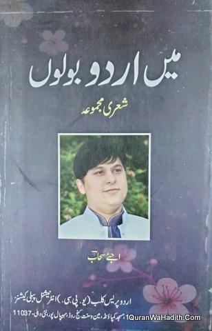 Mein Urdu Bolu, Shayari Majmua, میں اردو بولوں شاعری مجموعہ
