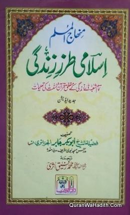 Minhaj ul Muslim, منہاج المسلم، اسلامی طرز زندگی