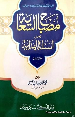 Misbah ul Sayah Li Hal Asalah Al Hidaya Sani, مصباح السعایۃ لحل اسىٔلۃ الھدایۃ ثانی