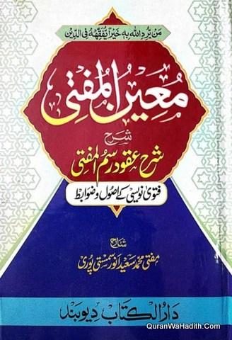 Mueen ul Mufti Sharah Sharh Uqud Rasm ul Mufti Urdu, معین المفتی شرح شرح عقود رسم المفتی اردو