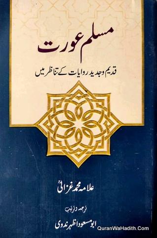 Muslim Aurat Qadeem o Jadeed Riwayat Ke Tanazur Mein