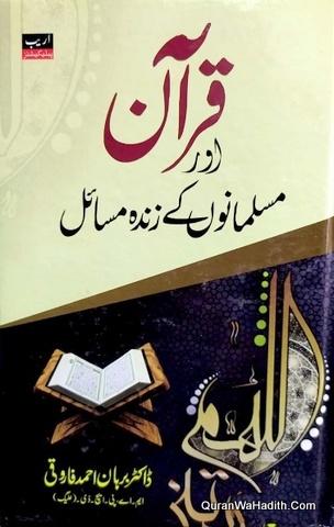 Quran Aur Musalmano Ke Zinda Masail, قرآن اور مسلمانوں کے زندہ مسائل