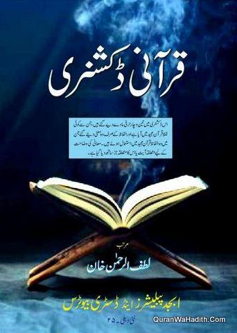 Qurani Dictionary Lutfur Rahman, قرآنی ڈکشنری لطف الرحمٰن خان