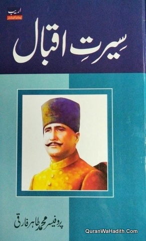 Seerat e Iqbal, سیرت اقبال