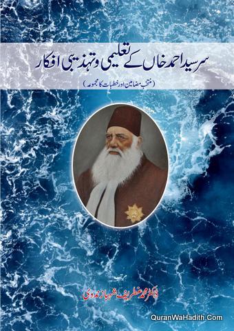 Sir Syed Ahmad Khan Ke Taleemi o Tahzeebi Afkar, سر سید احمد خان کے تعلیمی و تہذیبی افکار