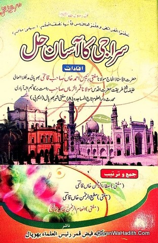 Siraji Ka Aasan Hal, سراجی کا آسان حل