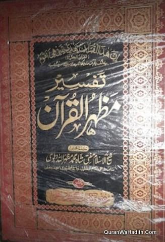 Tafseer Mazhar ul Quran, 2 Vols, تفسیر مظہر القرآن