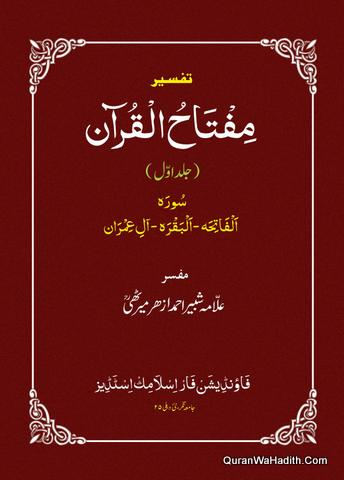 Tafseer Miftah ul Quran, تفسیر مفتاح القرآن