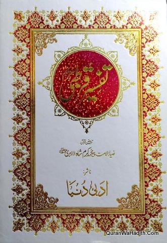 Tafseer e Qurtubi Urdu, 10 Vols, تفسیر قرطبیاردو