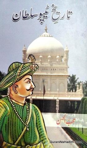 Tareekh e Tipu Sultan, تاریخ ٹیپو سلطان