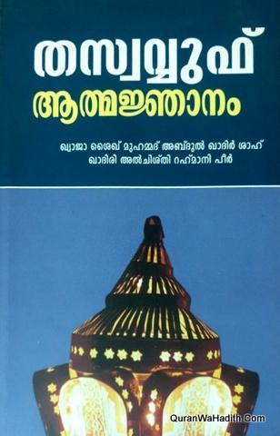Tasawwuf Rehmani Malayalam, തസ്വവ്വുഫ് ആത്മജ്ഞാനം