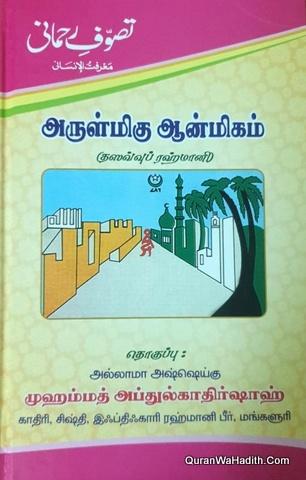 Tasawwuf Rehmani Tamil, Arulmiga Aanmigam, அருள்மிக ஆன்மிகம்