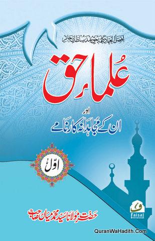 Ulama e Haq Aur Unke Mujahidana Karname, 2 Vols, علماء حق اور ان کے مجاہدانہ کارنامے