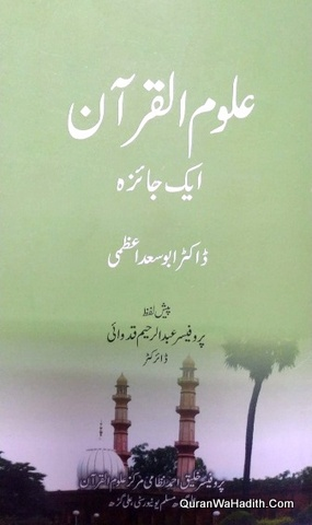 Uloom ul Quran Ek Jaiza, علوم القرآن ایک جائزہ