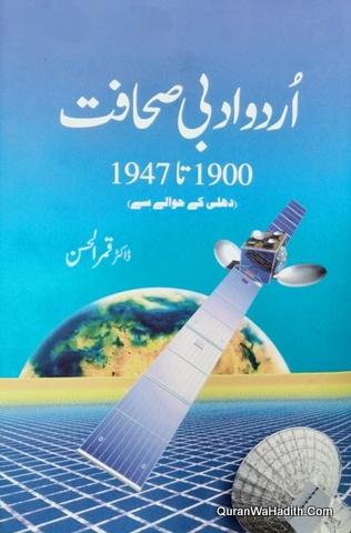 Urdu Adabi Sahafat 1900-1947 Delhi Ke Hawale Se, اردو ادبی صحافت ١٩٩٠-١٩٤٧ دہلی کے حوالے سے