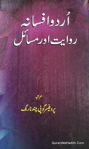Urdu Afsana Riwayat Aur Masail, اردو افسانہ روایت اور مسائل