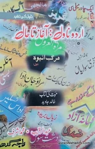 Urdu Novel Aghaz Ta Haal, Novel Ki Tanqeed, اردو ناول آغاز تا حال, ناول کی تنقید
