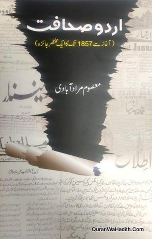 Urdu Sahafat Aghaz Se 1857 Tak Ka Ek Mukhtasar Jaiza, اردو صحافت آغاز سے ١٨٥٧ تک کا ایک مختصر جائزہ