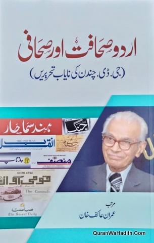Urdu Sahafat Aur Sahafi, اردو صحافت اور صحافی