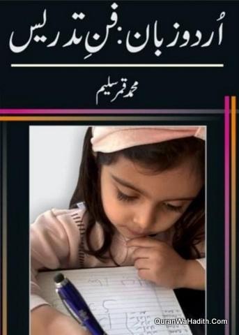 Urdu Zaban Fan Aur Tadrees, B.Ed, D.Ed, اردو زبان فن تدریس