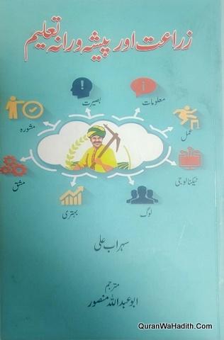 Zarat Aur Pesha Warana Taleem, زراعت اور پیشہ ورانہ تعلیم