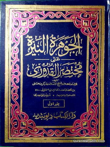 Al Jawahirah Al Nayyarah Ala Mukhtasar Al Quduri, الجوهرة النيرة على مختصر القدوري