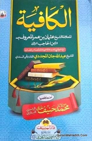 Al Kafiya, Sunni, 2 Color, الكافية