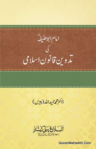 Imam Abu Hanifa Ki Tadveen e Qanoon e Islami, امام ابو حنیفہ کی تدوین قانون اسلامی