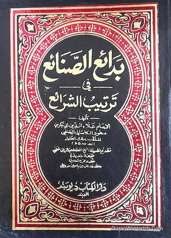 Badai us Sanai fi Tartib al Sharai, 6 Vols, بدائع الصنائع في ترتيب الشرائع