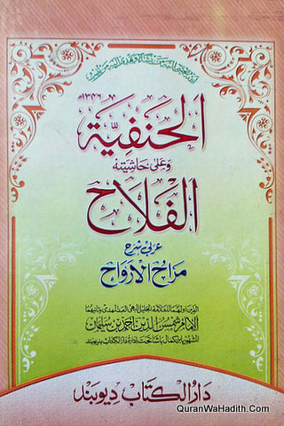 Al Hanfia wa Ala Hashiya Al Falah Arabi Sharh Marah Al Arwah, الحنفية و على حاشية الفلاح عربي شرح مراح الأرواح