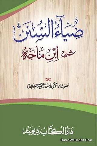 Zia Al Sunan Sharh Ibn Majah, ضياء السنن شرح ابن ماجه